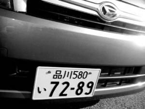Daihatsu Mira Custom Test: Steuer sparen, Nummerschild Microcar mit 660 ccm